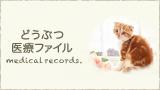 動物医療ファイル