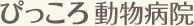 千葉県佐倉市志津の動物病院「ぴっころ動物病院」