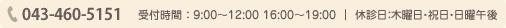043-460-5151 受付時間 : 9:00~12:00 16:00~19:00 | 休診日:木曜日・祝日・日曜午後